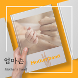 감동 성장동영상♥엄마손♥