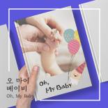 예쁜 성장동영상♥오마이베이비♥