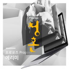 프로포즈영상_메리미