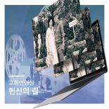 고희연영상♥헌신의 길♥