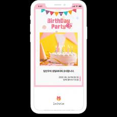 생일파티 초대장